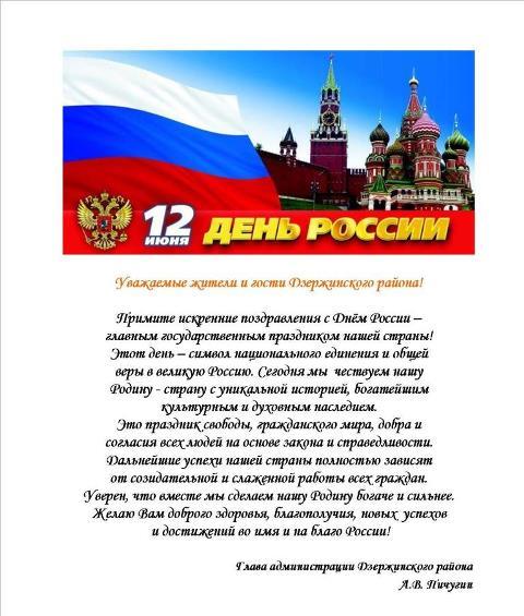 Поздравление главы района на день россии