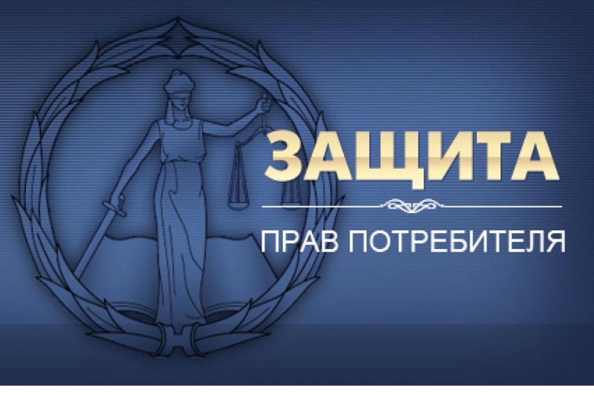 Отдел по защите прав потребителей Администрация г. Мурманск